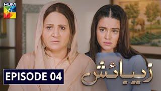 Zebaish Episode 4   English Subtitles   HUM TV Drama 3 July 2020