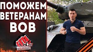 Поможем Ветеранам Великой Отечественной войны!