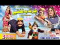 Download Pashto Comedy Drama CHIRTA TAKHTE - Ismail Shahid - Pushto Mazahiya Drama MP3 song and Music Video