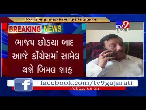 Kheda: Former MLA BJP Bimal Shah to join congress today- Tv9