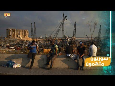 مسؤول أمني لبناني يتهم السوريين بتفجير بيروت.. تقرير لـ -رويترز-  يسوق رواية جديدة حول الكارثة  - نشر قبل 24 ساعة
