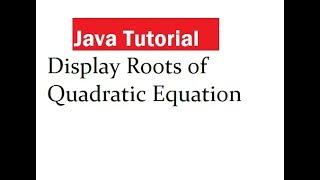 برنامج جافا لعرض جذور معادلة من الدرجة الثانية