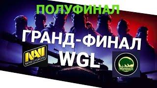 World of Tanks Гранд-финал 2016. в Варшаве Полуфинал NAVI vs WOMBATS.