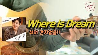 Download [편곡브로] 10CM 'Where Is Dream' (스타트업 OST) 기타ㅣ커버ㅣ악보ㅣ코드