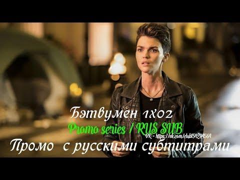 Бэтвумен 1 сезон 2 серия - Промо с русскими субтитрами (Сериал 2019 // Batwoman 1x02 Promo