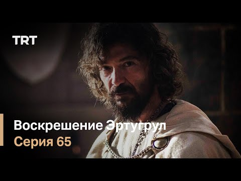 Воскрешение Эртугрул Сезон 1 Серия 65