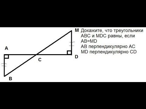 докажите, что треугольники АВС и треугольник МDC равны, если АВ = MD