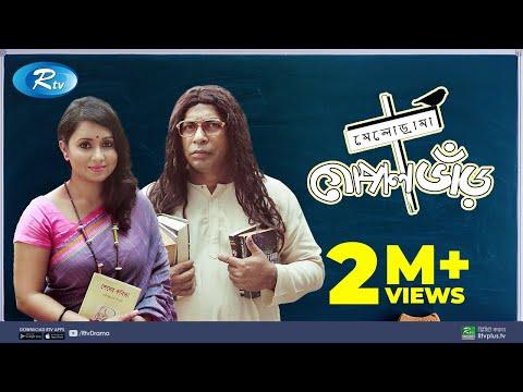 Gopal Bhar | Mosharraf Karim | Farhana Mili | Rtv Special Drama thumbnail