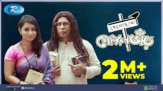 bangla new comedy natok