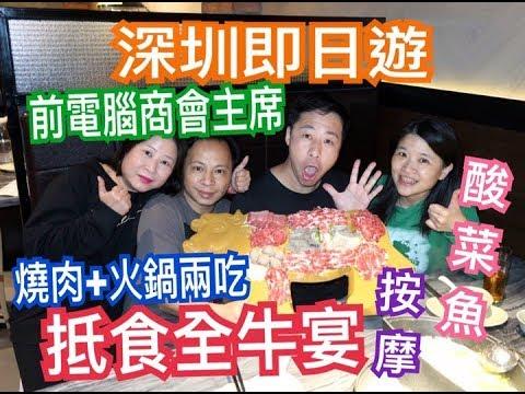 兩公婆食在深圳 ~ 深圳即日遊…抵食燒肉+火鍋兩吃全牛宴,酸菜魚、腳底按摩!