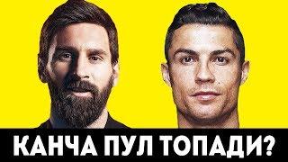 2019 ЭНГ БОЙ ФУТБОЛЧИЛАР ТОП 10
