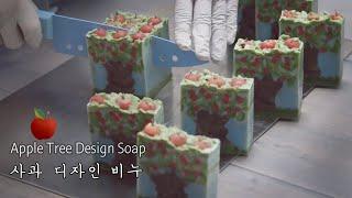 Apple Tree Soap making/ 디자인 비누…
