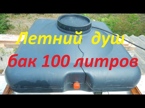 Летний душ 100 литров. Тест бака на нагрев воды. Плюсы и минусы.