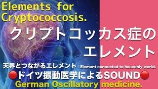 🔴ドイツ振動医学によるクリプトコッカス症編|Cryptococcosis by German Oscillatory Medicine.