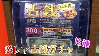 【すべて本物】激レア古銭ガチャに挑戦!