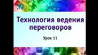 Урок 11. Структура и общие правила ведения международных переговоров