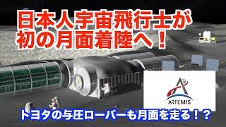 【週刊科学ニュース ミニ】日本人宇宙飛行士が月面着陸へ!