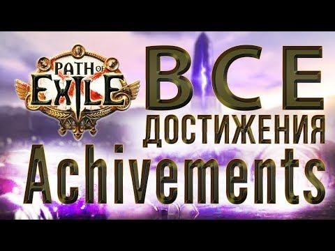 PoE: все достижения (achivements), советы по получению 120/120, каст