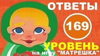 Игра МАТРЕШКА: ответы на уровень 169 | Что удивляет иностранцев в России?