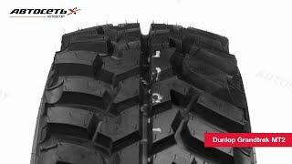 Обзор летней шины Dunlop Grandtrek MT2 ● Автосеть ●