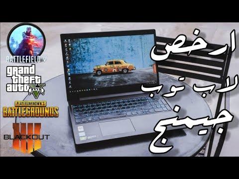 صورة  لاب توب فى مصر ارخص لاب توب جيمنج ||lenovo l340 gaming review افضل لاب توب في مصر من يوتيوب