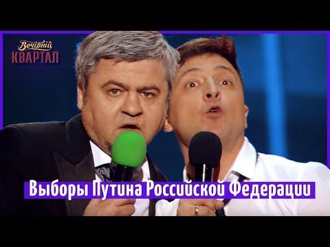 Выборы Путина Российской
