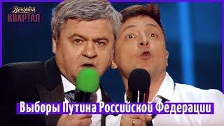 Выборы Путина Российской Федерации | Новый Вечерний Квартал 2018