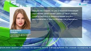 Смотреть видео Для Конюшенного ведомства представили три концепции развития территории  Телеканал Санкт Петербург онлайн