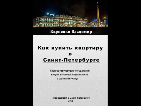 Подобрать квартиру в Санкт-Петербурге | Купить  квартиру в Санкт-Петербурге | Выбрать риелтора