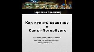 Подобрать квартиру в Санкт-Петербурге | Купить  квартиру в Санкт-Петербурге | Выбрать риелтора(, 2016-01-25T20:31:25.000Z)