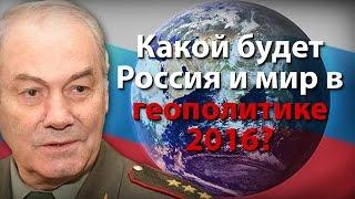 Какой будет Россия и мир в геополитике 2016?