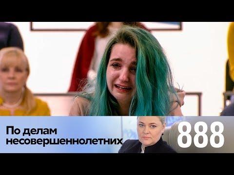По делам несовершеннолетних | Выпуск 888