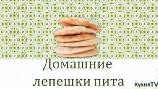 Кулинарный рецепт Гарнира Лепешки Пита.(Кулинарный рецепт Гарнира Лепешки Пита. подписка на КухняTV-https://www.youtube.com/channel/UCk3yW_2DU0GGVkzYxJdD9NA В наших видео..., 2015-01-31T19:59:06.000Z)