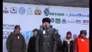 Выступление Шанцева В.П. и Сорокина Е.М. на фестивале ''Чкаловская рыбалка 2012''. #чкаловск