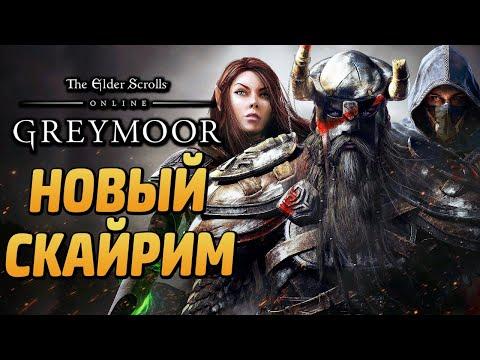 """The Elder Scrolls Online ● НОВАЯ ГЛАВА СКАЙРИМА """"ГРЕЙМУР"""" и РУССКАЯ ЛОКАЛИЗАЦИЯ!"""