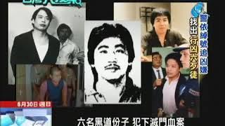 台灣大搜索/台灣史上最大滅門血案 一家九口被殺