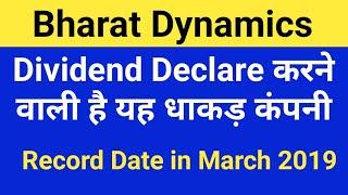 Bharat Dynamics Dividend Declare करने वाली है यह धाकड़ कंपनी - Record Date 27th March 2019
