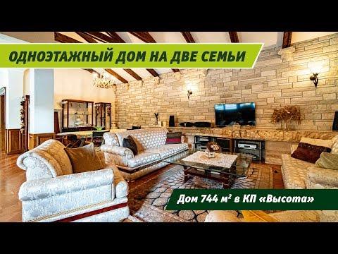 Авторский одноэтажный коттедж на две семьи в поселке Высота близ Троицка