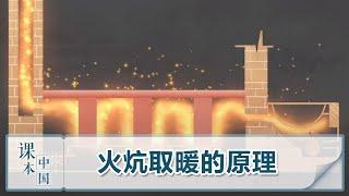 [跟着书本去旅行] 火炕取暖的原理是什么?| 课本中国
