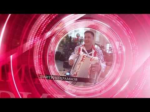 Дуэт Баян-MIX, Сергей Войтенко и Дмитрий Храмков, Чемпионы мира по баяну