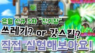 """[메이플스토리] 은월 신규 5차 """"진귀참"""" 쓰레기일까? 직접 실험해봅시다!"""