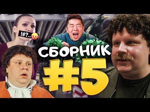 Топ подборка #5 (#ЕвгенийКулик)