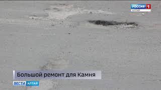 Саму розбиту дорогу в центрі Камінь-на-Обі капітально відремонтують