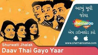Daav Thai Gayo Yaar | Shurwati Jhalak | Mitra Gadhavi | Kavisha Shah | Gujarati Friendship Movie