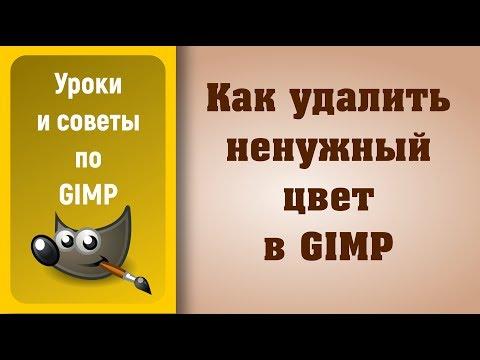 Уроки по графическому редактору GIMP: Как удалить ненужный цвет в GIMP