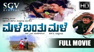 Kannada movies | male banthu kannada full movie | arjun sarja, kumari indira