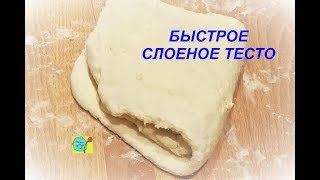Быстрое слоеное тесто