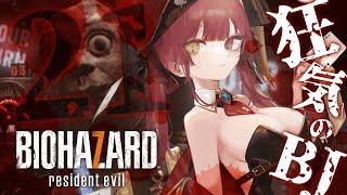 【BIOHAZARD 7】狂気のブラックジャック21/DLC【ホロライブ/宝鐘マリン】