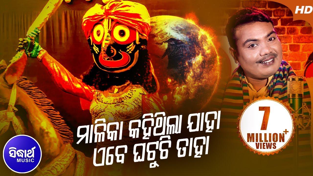 Download Malika Kahithila Jaha Ebe Ghatuchi Taha ମାଳିକା କହିଥିଲା ଯାହା ଏବେ ଘଟୁଚି ତାହା |  Sri Charan | S.Music