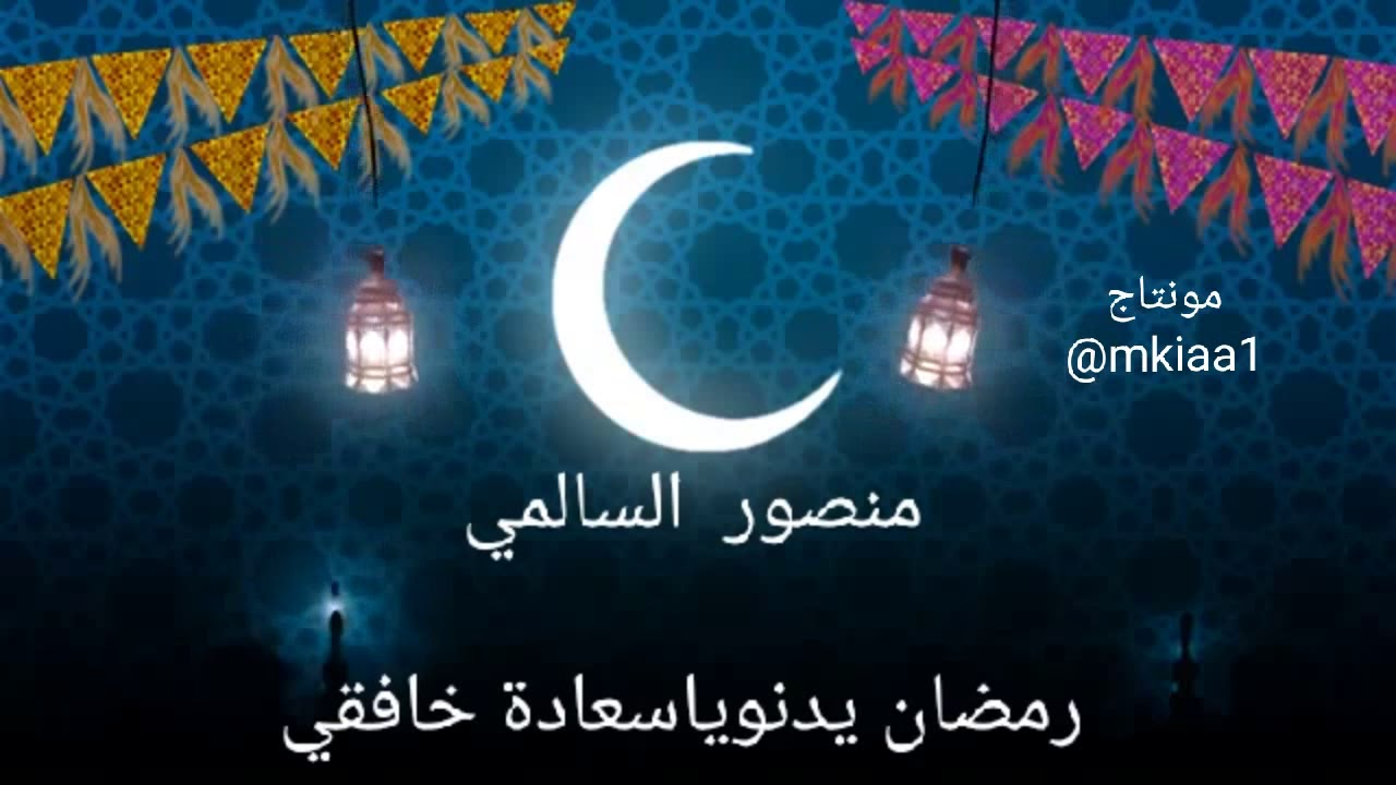 منصور السالمي رمضان يدنو Youtube